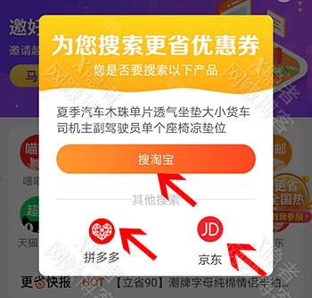 淘宝拼多多京东购物怎么省钱?2