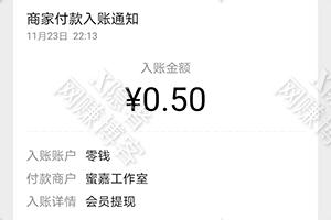 蜜嘉商务,注册提0.5元,以后还能看广告赚分红,类似昌呈