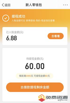 微博借钱提现6.88元
