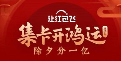 新浪微博新年开运卡,集卡除夕分一亿元现金红包