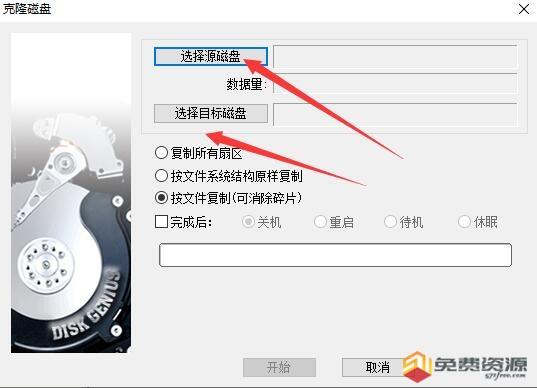 换硬盘不用重装系统怎么操作?DiskGenius直接复制磁盘就完事