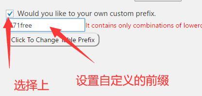 怎么修改wordpress数据库前缀,方法和插件分享,网站已经配置完了