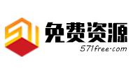 571免费资源