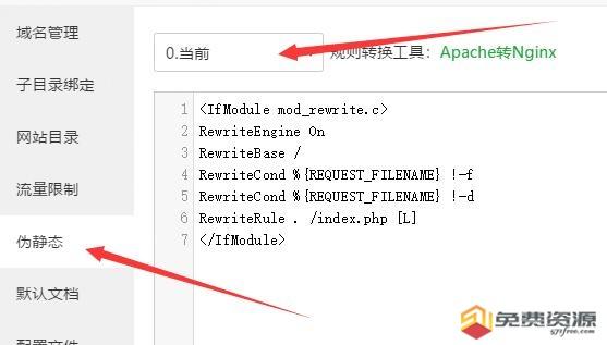 宝塔面板怎么将Nginx环境改为Apache?