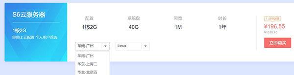 华为云新手福利 1核2G云服务器仅需196元/年
