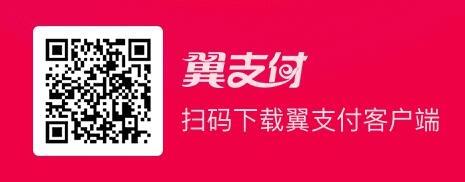 翼支付嗨5生活节,5.17日-24日天天领红包,最高可领888权益金