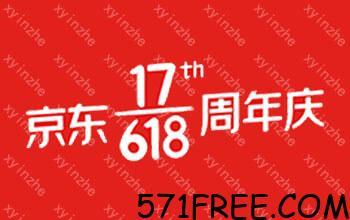 京东618活动合集,赚点红包购物直接抵现