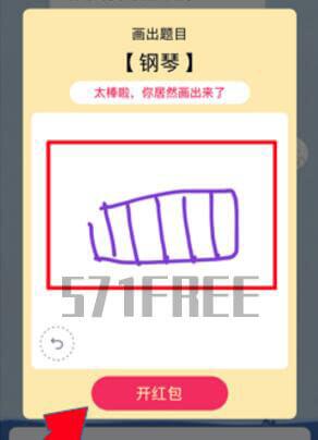 qq画图红包钢琴怎么画?钢琴简笔画怎么画QQ红包能识别