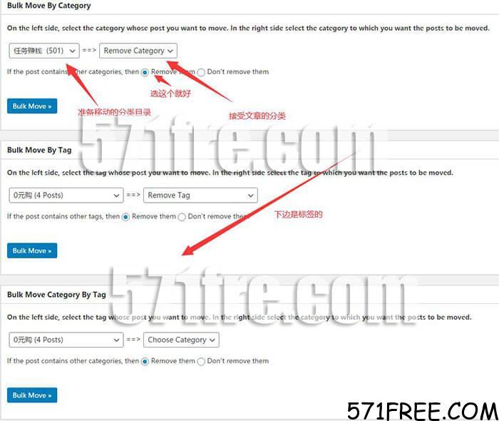 WordPress将一个分类文章批量移动到另一个分类怎么弄