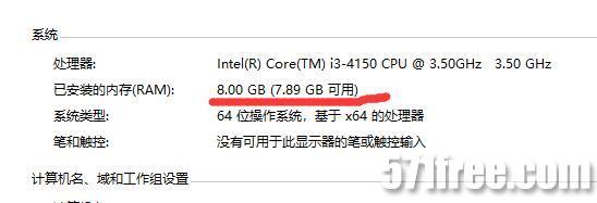 win10系统8G内存为什么只显示可用7.89G?