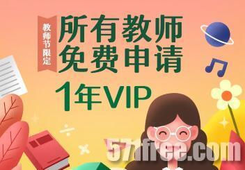 教师节活动:上传资格证书免费领取1年QQ豪华绿钻