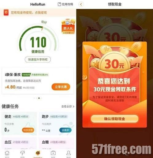 三十大毛:平安健康hellorun新用户免费领三十元,须实名绑卡