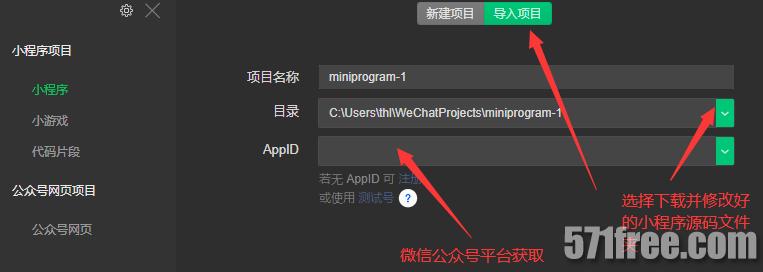 wordpress接入小程序,开发小程序端,所用插件程序分享