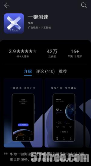 手机测速哪个好用?华为开发的一键测速很不错,无广告