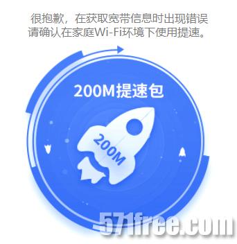 电信宽带免费一键提速至500M,光纤用户都可以参与