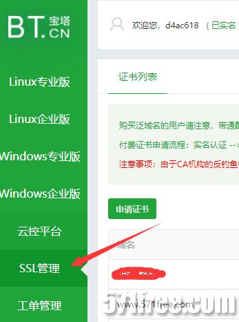 宝塔面板申请的SSL证书怎么下载?