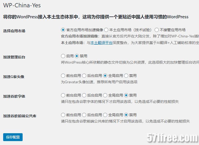 wordpress更新慢?插件页打开慢?WP-China-Yes插件来帮忙