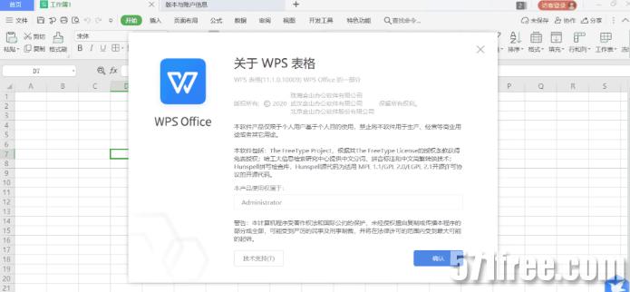 WPS教育考试专用版,官方无广告版本分享