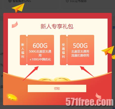 免备案高防CDN推荐,Nodecache注册送600G流量,支持HTTPS