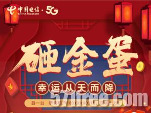 中国电信砸金蛋赢现金红包活动,实测3毛