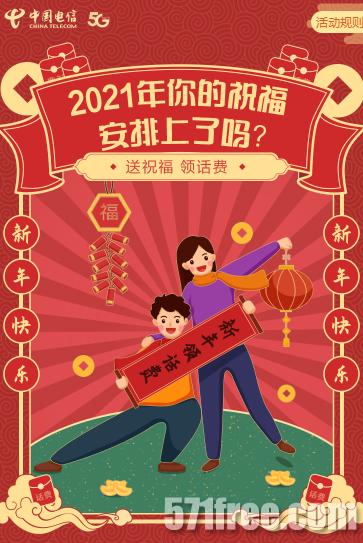 中国电信奔向2021活动,可免费领取5元话费券