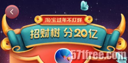 淘宝招财树集牛卡活动瓜分20亿无门槛红包 2月11日兑换