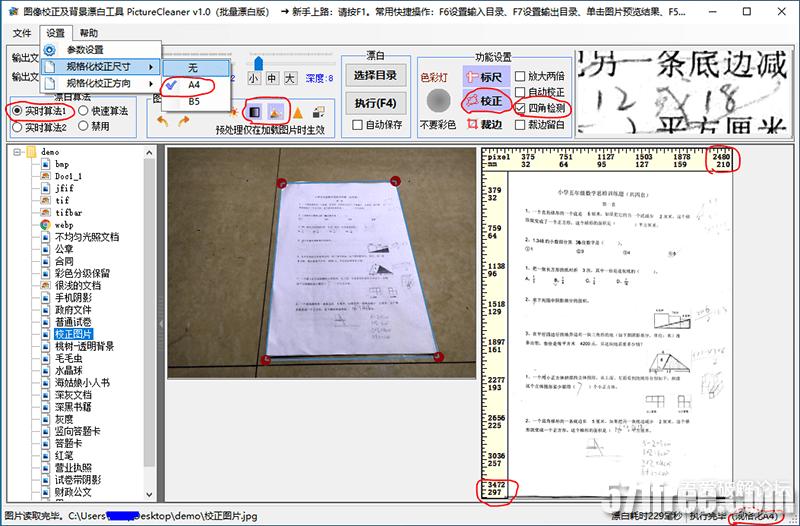 类似全能扫描王电脑版:PictureCleaner v1.0.2.5 免费的图像校正和背景漂白工具