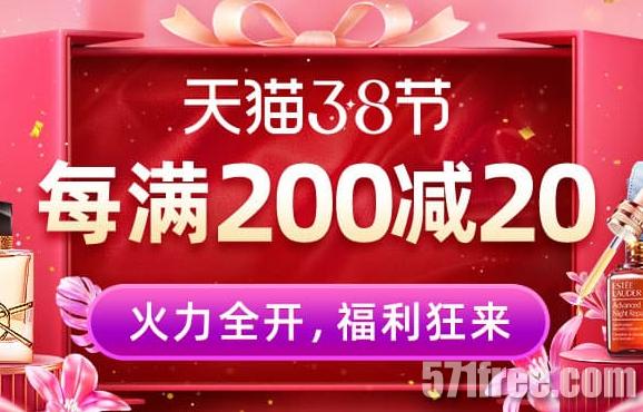 淘宝38女神节,每天一次抢红包机会,最高2021元