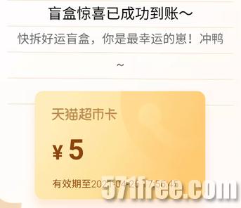 淘宝扫码免费领5元天猫超市卡,0.1元包邮购买抽纸或者其他