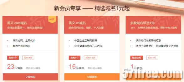 新网1元买域名+网站+企业邮箱 爆款免费用