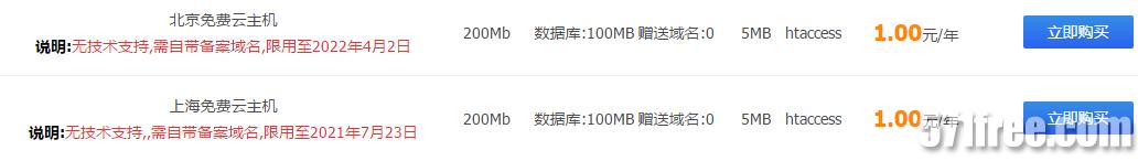 火腿云免费北京上海云主机,1元买一年