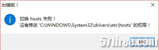 win10修改hosts文件提示没有权限怎么办?最新亲测这个方法可行
