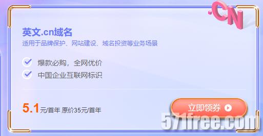 新网cn域名5.1元,虚拟主机9.9元