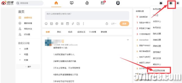 用电脑快速批量秒删除微博内容的脚本分享
