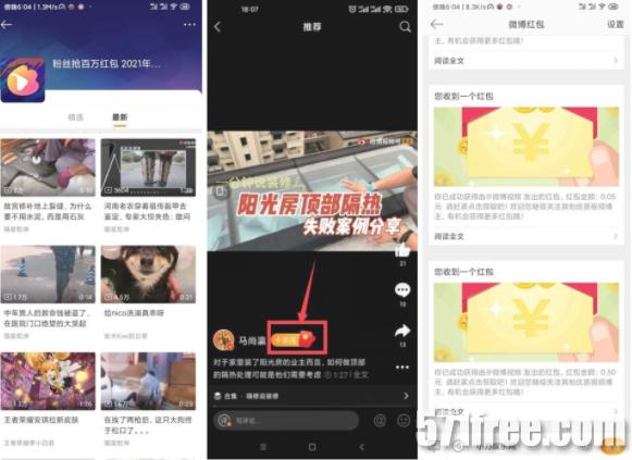 微博关注视频号抽1~3元红包,活动不时就有