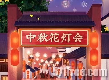 中秋节玩游戏免费领取微信提现免费券