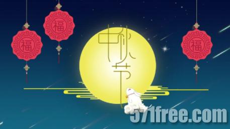 关于中秋节的一些资料传说合集
