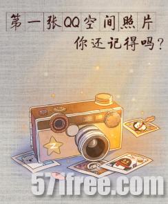 回忆杀,查看你在QQ空间上传的第一张图片