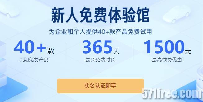 百度云新用户免费体验:3 个月 3M 带宽 2 核 4G 云服务器