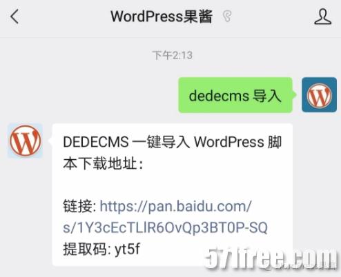 一键将 DEDECMS 迁移到 WordPress