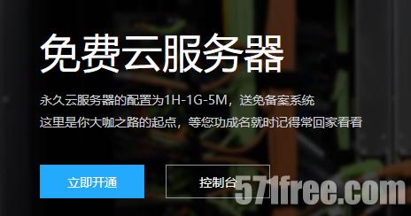 三丰云,提供1G免费虚拟主机,还有免费云服务器